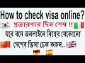 How Can Check Visa Stats Online | Bangla Tutorial || Easy Way You Can Check 52 Country Visa States