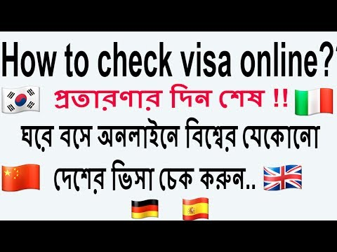How Can Check Visa Stats Online   Bangla Tutorial    Easy Way You Can Check 52 Country Visa States