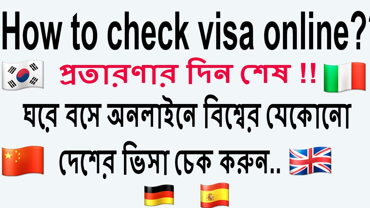 How can check visa stats online bangla tutorial easy way you how can check visa stats online bangla tutorial easy way you can check 52 country visa states sciox Gallery