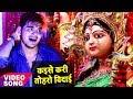 2017 का सबसे हिट देवी बिदाई गीत - Arvind Akela Kallu - Kaise Kari Tohro Vidai - Bhojpuri Bidai Geet