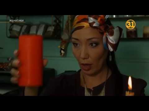 Женатики -  1 сезон 11 серия