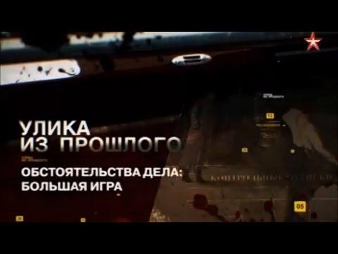 Улика из прошлого - Убийство Грибоедова