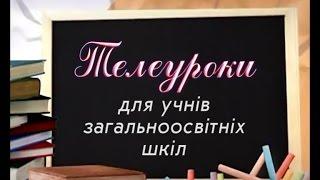 видео Зарубіжна література