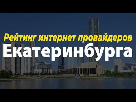 Рейтинг провайдеров Екатеринбурга
