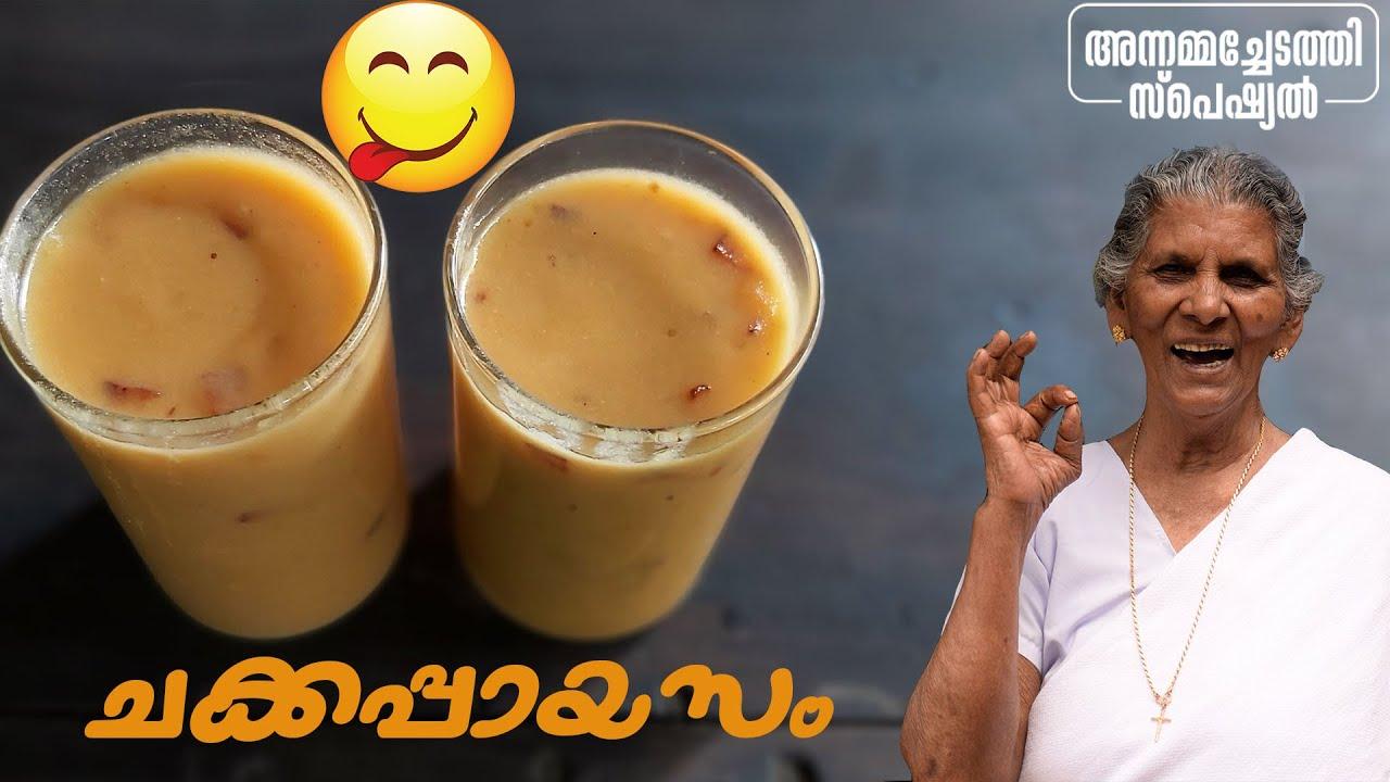 ചക്കപ്പായസം | Jackfruit payasam | Annamma chedathi special