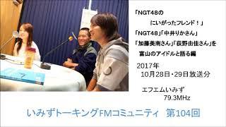 第104回 「NGT48のにいがったフレンド!」「NGT48」「中井りかさん」「加藤美南さん」「荻野由佳さん」を、富山のアイドルと語る編【いみずトーキングFMコミュニティ】