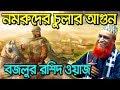 RootBux.com - bangla waz bazlur rashid waz mahfil bangla 2018 waz bangla waz 2019 delwar hossain saidi waz