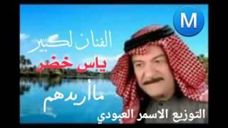 ياس خضر / ماريدهم -اغنيه تموت -2017