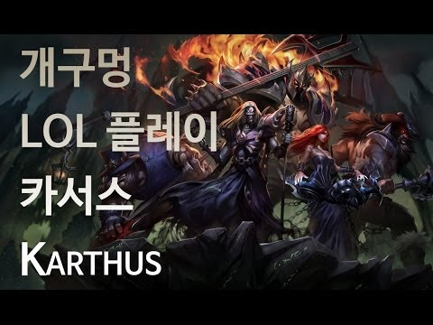 how to play karthus mid