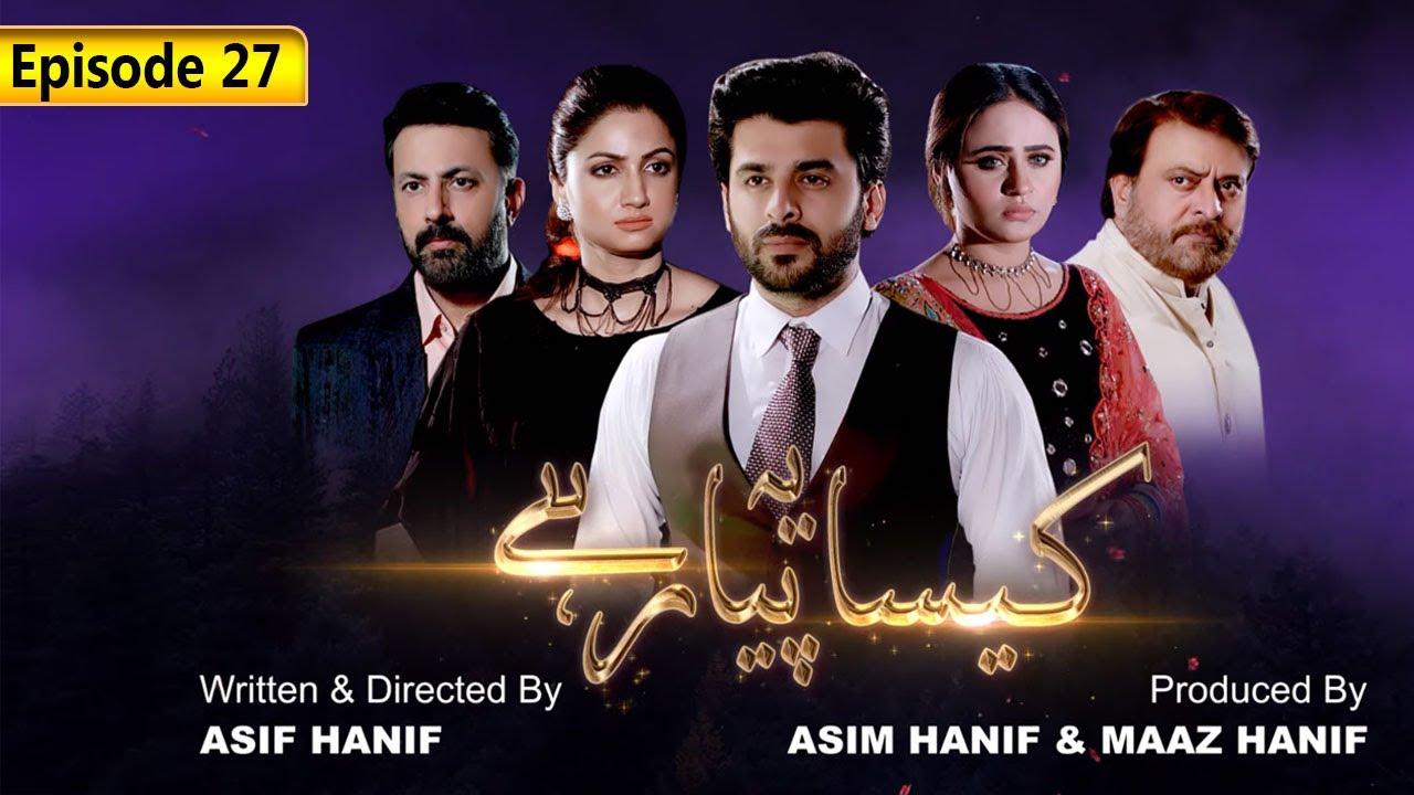 Kaisa Yeh Pyar Hai   Episode 27   SAB TV Pakistan