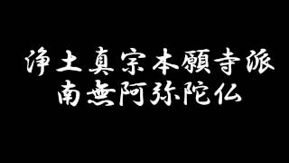 浄土真宗 本願寺派(西本願寺) 南無阿弥陀仏(なまんだぶ) thumbnail