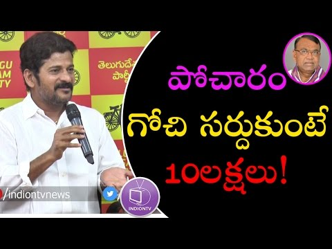 Revanth Reddy Funny Comments On TRS Ministers Over Warangal Meeting | Telangana Mirchi Farmers
