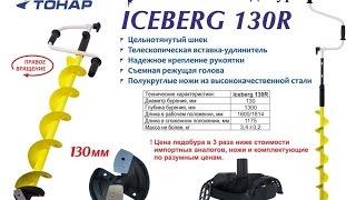 Ледобур Тонар Айсберг 130R | Тонар Iceberg 130R Euro |1080p |''BF''-№ 65
