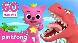 Мир динозавр Сборник Пойте с Динозавров Пинкфонг Песни для Детей