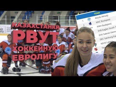 """Казахстанский ХК """"Айсулу"""" лидирует в евролиге / Репортаж Sports True"""
