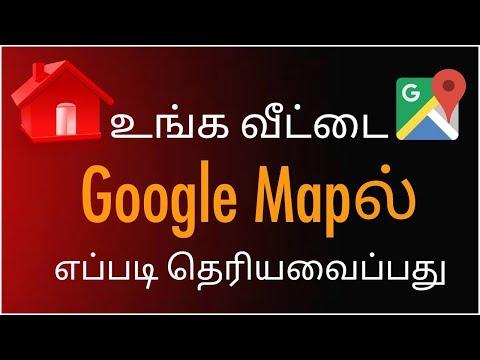 உங்கள் வீட்டை எப்படி google mapல் add பண்ணுவது | How to add Places in google maps