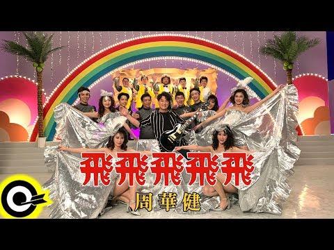 周華健 Wakin Chau【飛飛飛飛飛 Bangkok】Official Music Video