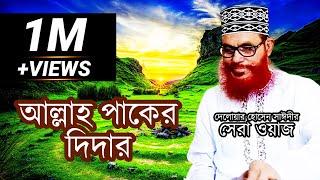 Allah Paker Didar ALLAMA DELWAR HOSSAIN SAYEEDI
