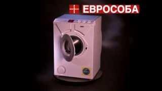 видео Ремонт стиральных машин Евронова