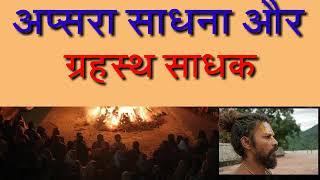 Apsara sadhana अप्सरा साधना और ग्रहस्थ साधक