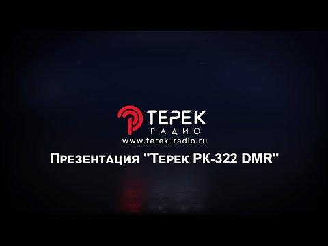 """Презентация """"Терек РК-322 DMR""""."""