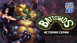 Battletoads Краткая история франшизы ЭЧ2D 91
