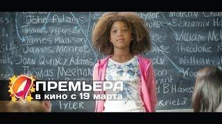 Энни (2015) HD трейлер | премьера 19 марта
