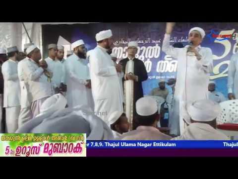 Thajul Ulama 5th Uroos Mubarak | Rifayi Ratheeb Dua Majlis