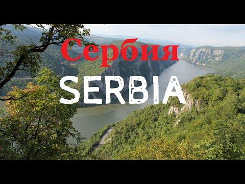 #Сербия Отдых в Сербии 2020 цены, интересные факты, места
