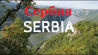 #Сербия Отдых в Сербии 2020 - цены, интересные факты, места