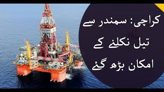 Chances of oil discovery in waters near Karachi increases