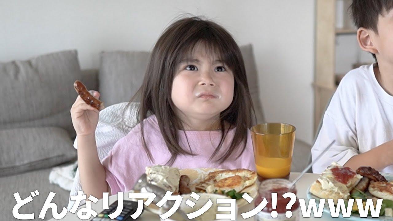 【サプライズ】早く起きてパパが朝食作ってあげたらリアクションが可愛すぎたwwwwww