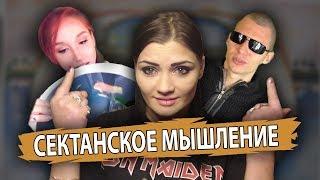 СЕКТАНСКОЕ МЫШЛЕНИЕ ВИДЕО 3 В 1 Олег Шаманский, Chris Morana, чипизация