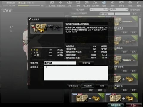 Counter-Strike Online-塔納托斯的垂鐮工法組合包(塔納托斯的垂鐮Thanatos-7) 購入2015/01/09