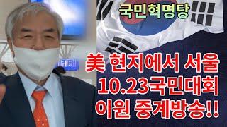 ■ LGs-TV :  美 현지에서서울10.23국민대…