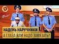 Гей генерал наказывает начальство полиции – Дизель Шоу 2017 | ЮМОР ICTV