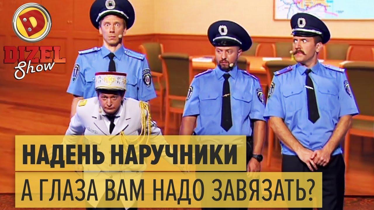 Видео квн полицейский гей