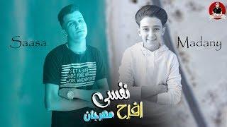 تحميل أغنية مهرجان نفسى اسافر كوكب تانى عصام صاصا وسامر المدنى كلمات عبده روقه توزيع خالد لولو mp3