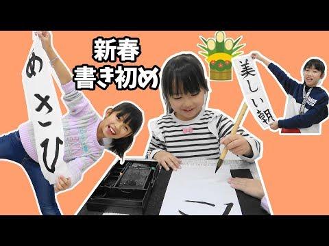 新春書き初め★冬休みの宿題2019★にゃーにゃちゃんねるnya-nya channel