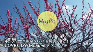 【MegUSIC】陰陽師−結界(水樹奈々Feat.宮野真守)COVER BY Megumi【歌ってみた】