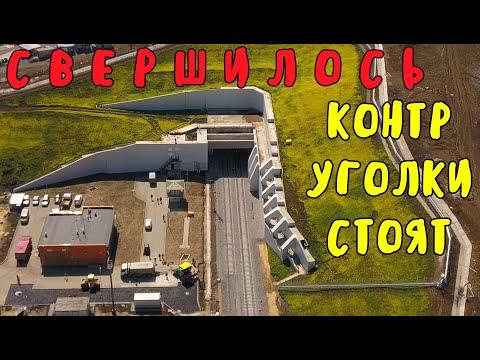 Крымский мост(апрель 2020)СВЕРШИЛОСЬ!На Ж/Д подходах СТАВЯТ контруголок.Асфальтируют северный портал