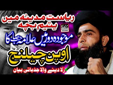 allama farooq ul hassan | ریاست مدینہ | molana farooq ul hassan | new bayan | taqreer | new | 2020 |