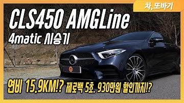 벤츠 CLS450 AMGLine 4matic 솔직담백 시승기ㅣ많은 할인💰. 멋진 디자인. 좋은 주행성능. 사고싶다!
