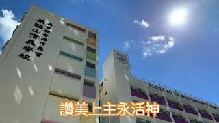 Publication Date: 2020-08-25 | Video Title: 基督教香港信義會馬鞍山信義學校 –校歌