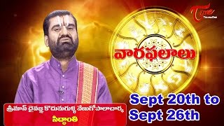 Vaara Phalalu | Sept 20th to Sept 26th 2015 | Weekly Predictions 2015 Sept 20th to Sept 26th