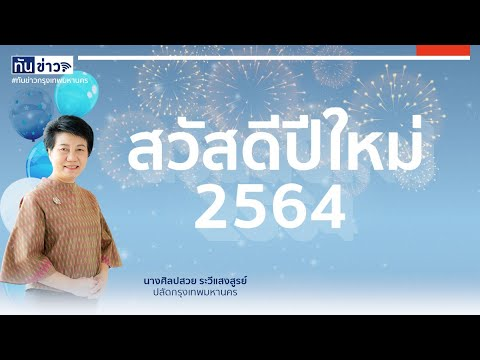 ปลัดกรุงเทพมหานคร สวัสดีปีใหม่ ประจำปี 2564