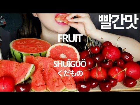 ASMR | 수박 | 자몽 | 체리 | 자두 |  먹방 리얼사운드 * Fruit * NO TALKING MUKBANG EATING SOUND