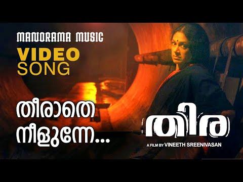 Theerathe Neelunne - Title Song of Thira by Vineeth Sreenivasan