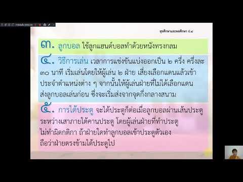 18/01/2564 ป.4  วิชาพลศึกษา  เรื่องกติกาแฮนด์บอล