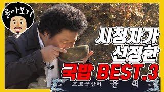 [맛집 순위] 시청자가 선택한 국밥 BEST.3 국밥의 한계는 어디인가?!